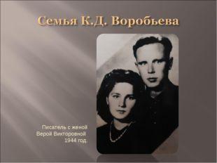 Писатель с женой Верой Викторовной 1944 год.
