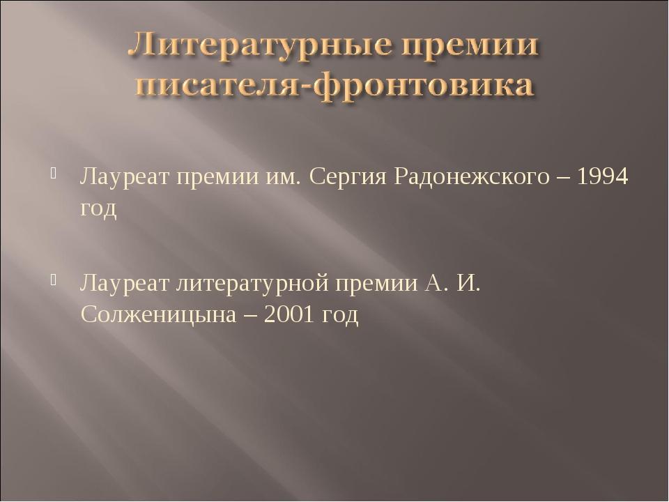 Лауреат премии им. Сергия Радонежского – 1994 год Лауреат литературной преми...