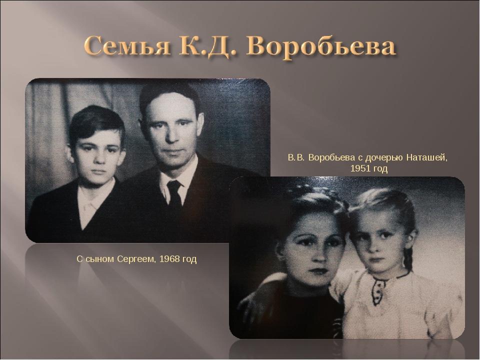 С сыном Сергеем, 1968 год В.В. Воробьева с дочерью Наташей, 1951 год