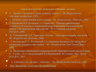 Список используемой литературы и Интернет - ресурсы 1. Арон К., Сахарнов С. Е