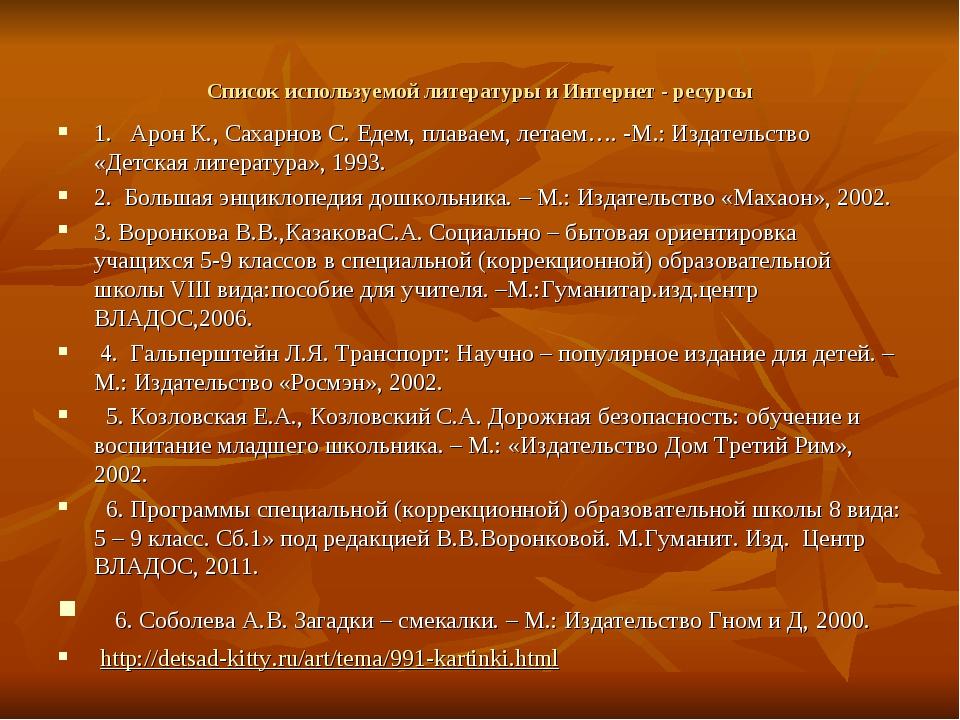 Список используемой литературы и Интернет - ресурсы 1. Арон К., Сахарнов С. Е...