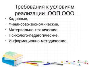 Требования к условиям реализации ООП ООО Кадровые, Финансово-экономические, М