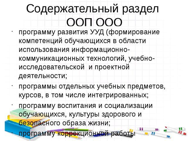 Содержательный раздел ООП ООО программу развития УУД (формирование компетенци...