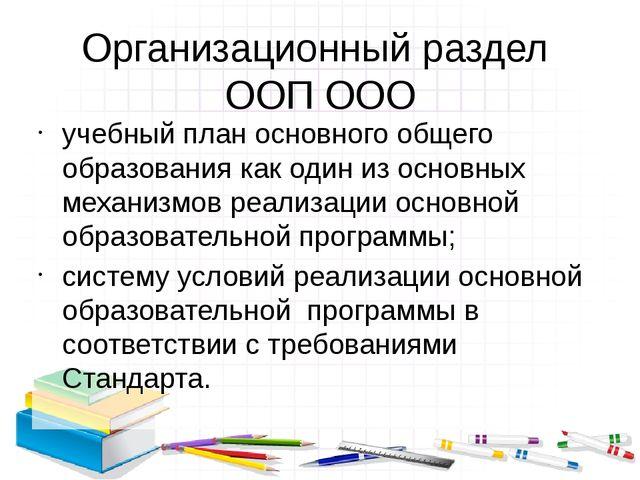 Организационный раздел ООП ООО учебный план основного общего образования как...