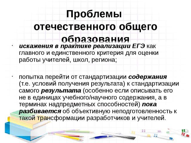 Проблемы отечественного общего образования искажения в практике реализации ЕГ...