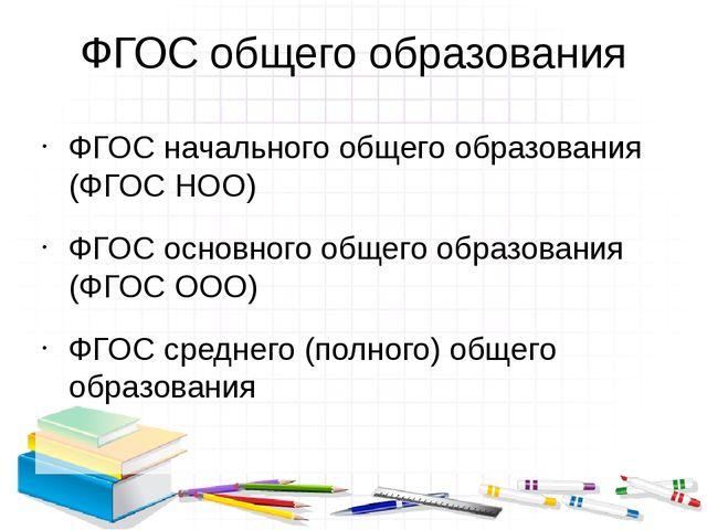 ФГОС общего образования ФГОС начального общего образования (ФГОС НОО) ФГОС ос...