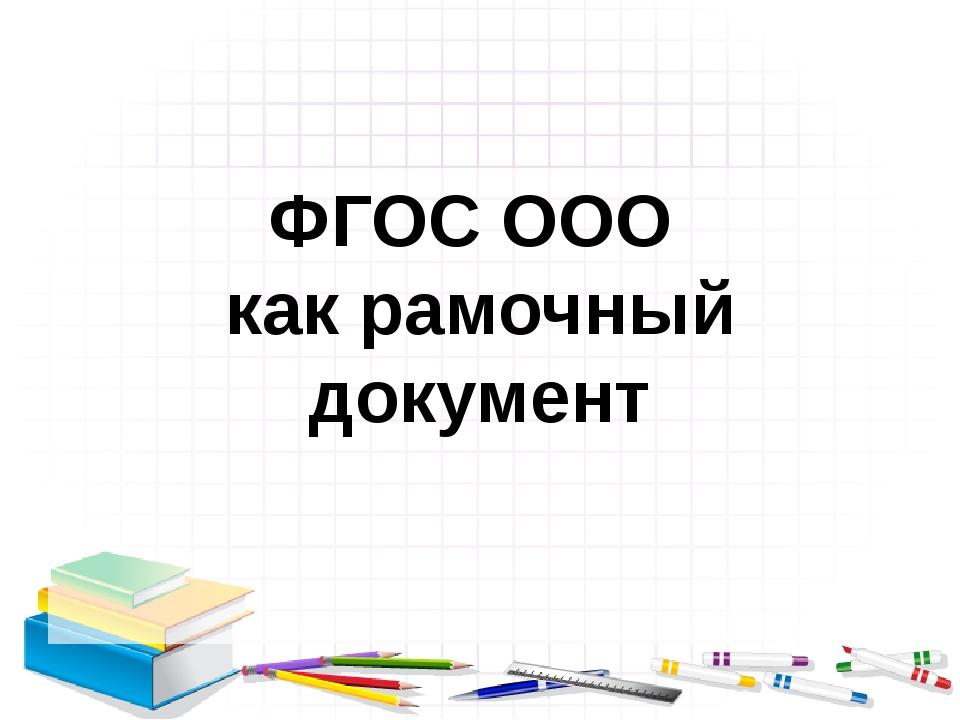 ФГОС ООО как рамочный документ