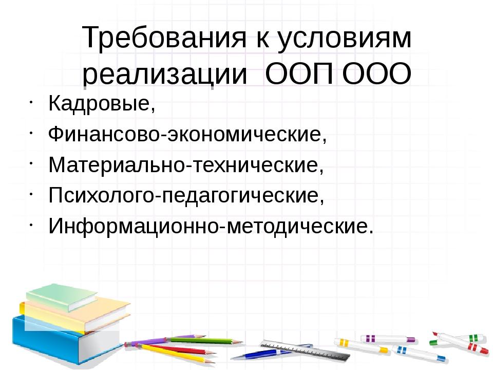 Требования к условиям реализации ООП ООО Кадровые, Финансово-экономические, М...