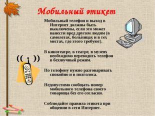 Мобильный этикет Мобильный телефон и выход в Интернет должны быть выключены,