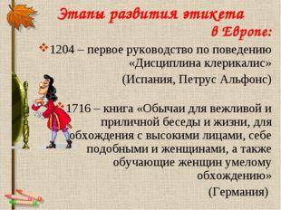 Этапы развития этикета в Европе: 1204 – первое руководство по поведению «Дис