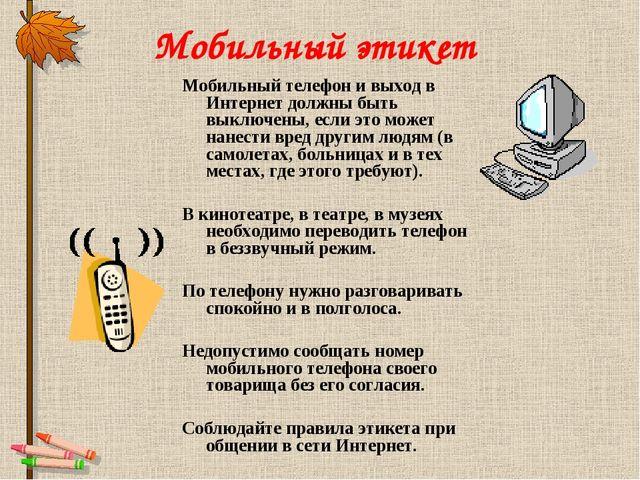 Мобильный этикет Мобильный телефон и выход в Интернет должны быть выключены,...