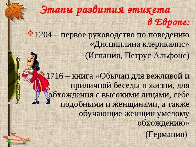 Этапы развития этикета в Европе: 1204 – первое руководство по поведению «Дис...