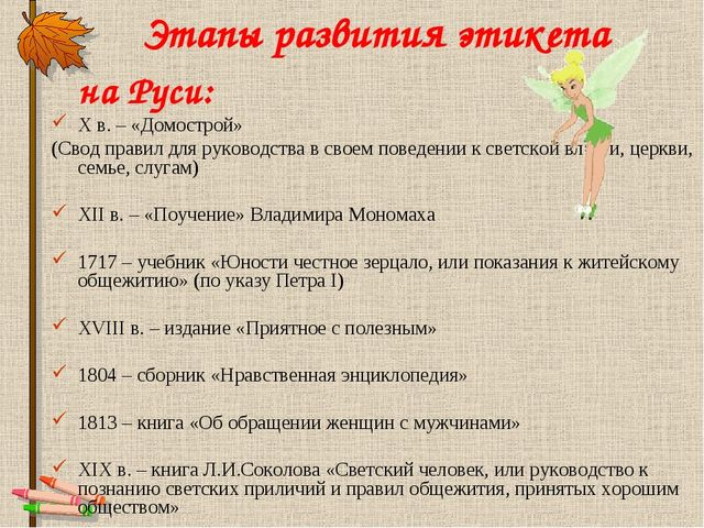 Этапы развития этикета на Руси: Х в. – «Домострой» (Свод правил для руководс...