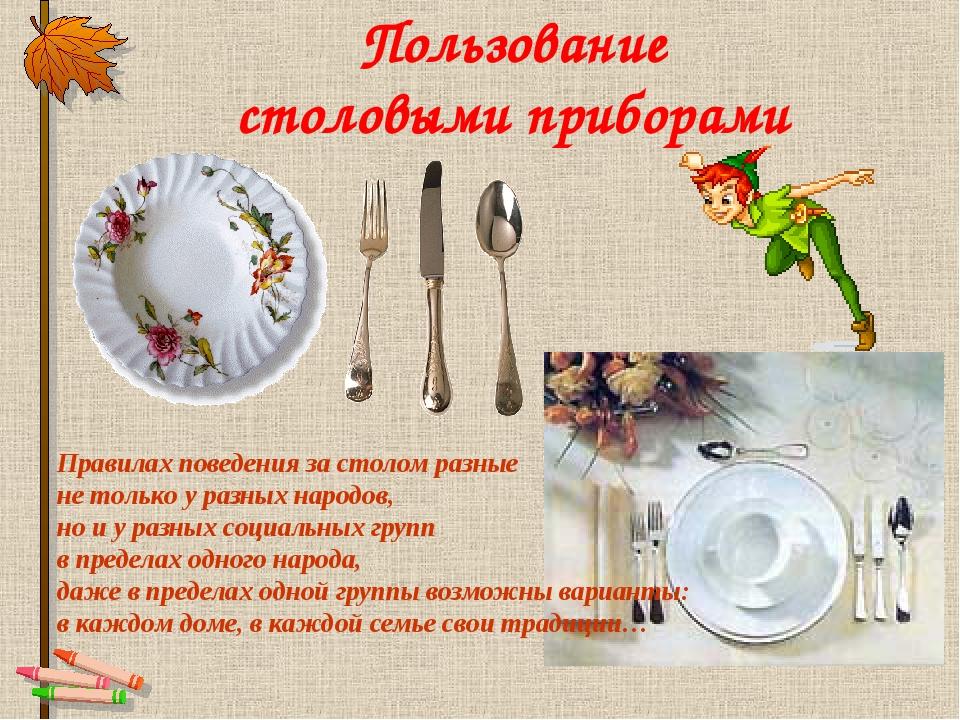 Пользование столовыми приборами Правилах поведения за столом разные не только...