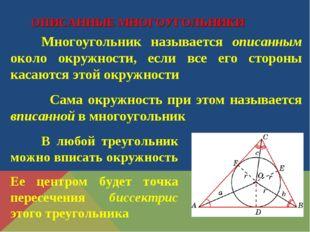 Многоугольник называется описанным около окружности, если все его стороны ка