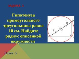 Гипотенуза прямоугольного треугольника равна 10 см. Найдите радиус описанной