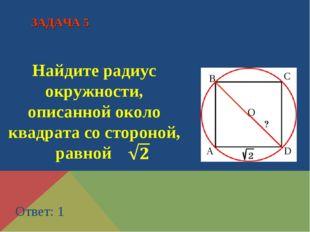 Найдите радиус окружности, описанной около квадрата со стороной, равной Ответ