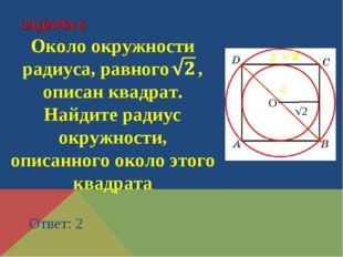 Около окружности радиуса, равного , описан квадрат. Найдите радиус окружности