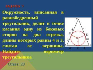 Окружность, вписанная в равнобедренный треугольник, делит в точке касания одн
