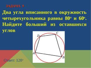 Два угла вписанного в окружность четырехугольника равны 80о и 60о. Найдите бо