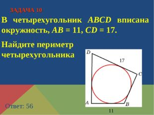 В четырехугольник ABCD вписана окружность, AB = 11, CD = 17. Найдите периметр