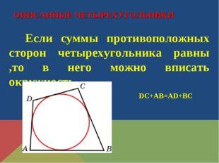 Если суммы противоположных сторон четырехугольника равны ,то в него можно вп