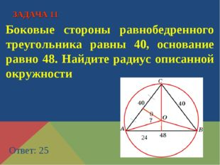 Боковые стороны равнобедренного треугольника равны 40, основание равно 48. На