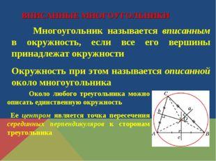 Многоугольник называется вписанным в окружность, если все его вершины принад