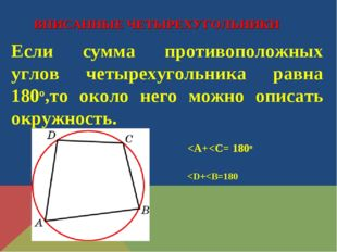 Если сумма противоположных углов четырехугольника равна 180о,то около него мо