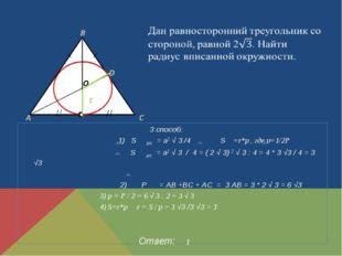 3 способ: 1) S р/с = a2 √ 3 /4 S =r*p , где р=1/2Р S р/с = a2 √ 3 / 4 = ( 2