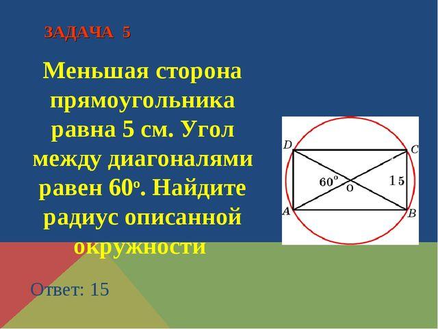 Меньшая сторона прямоугольника равна 5 см. Угол между диагоналями равен 60о....