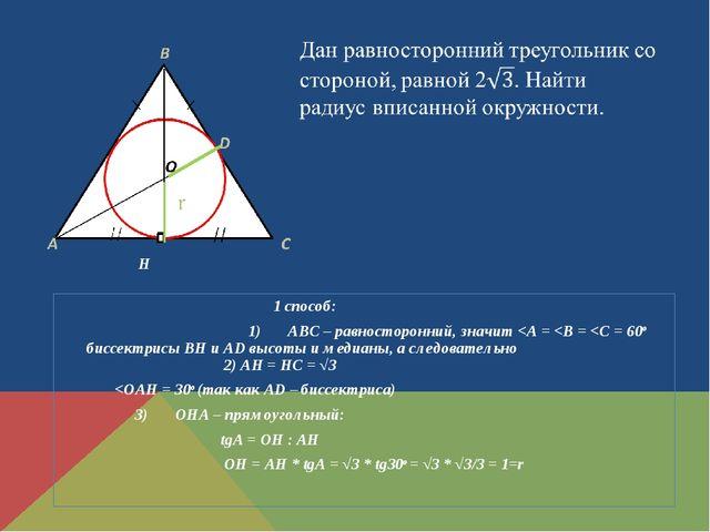 1 способ: 1) ABC – равносторонний, значит