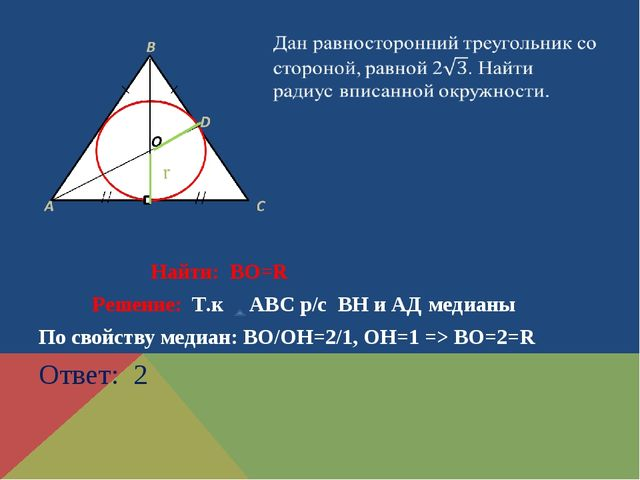 Найти: ВО=R Решение: Т.к АВС р/с ВН и АД медианы По свойству медиан: ВО/ОН=2...