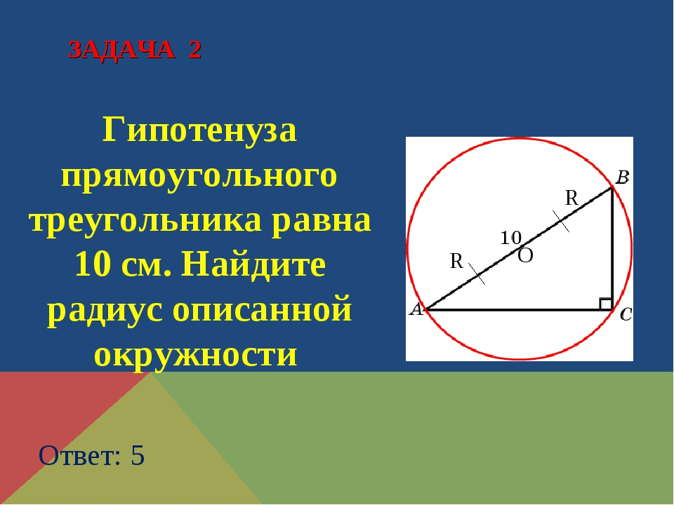 Гипотенуза прямоугольного треугольника равна 10 см. Найдите радиус описанной...