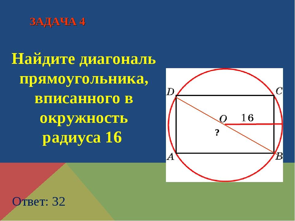 Найдите диагональ прямоугольника, вписанного в окружность радиуса 16 Ответ: 3...