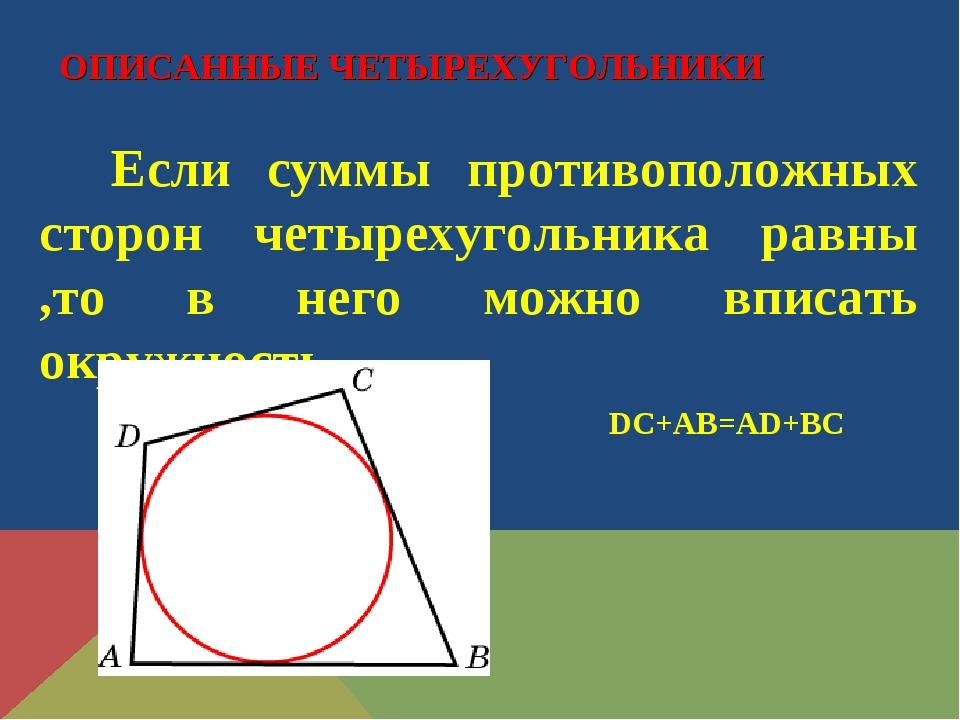 Если суммы противоположных сторон четырехугольника равны ,то в него можно вп...