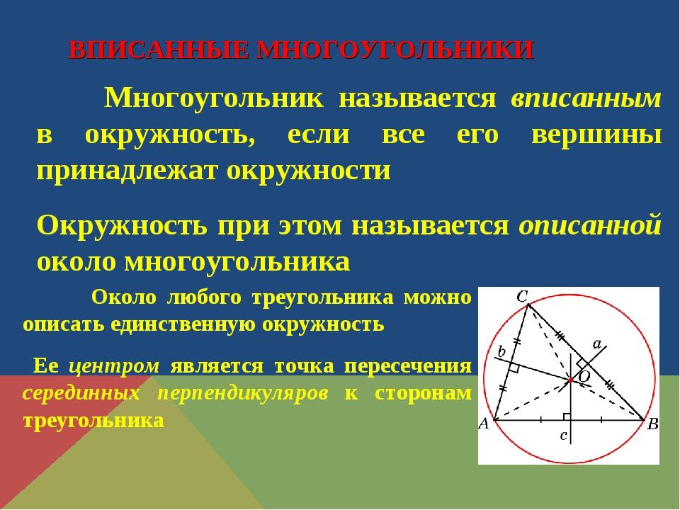 Многоугольник называется вписанным в окружность, если все его вершины принад...