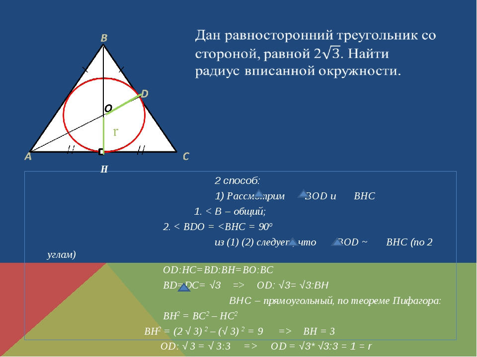 2 способ: 1) Рассмотрим BOD и BHC 1. < B – общий; 2. < BDO =  OD: √3= √3:BH...