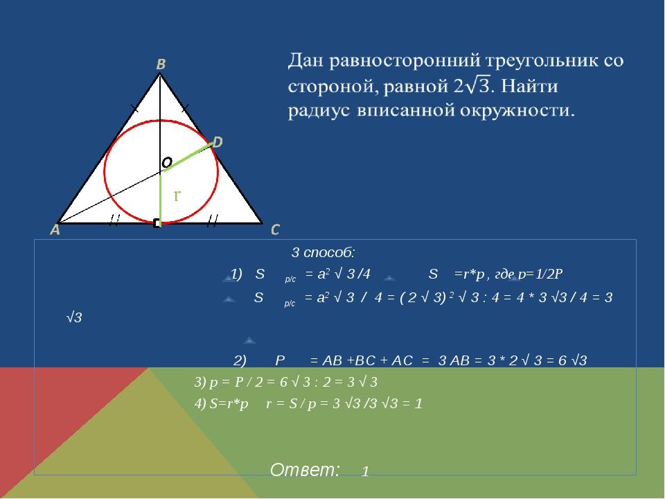 3 способ: 1) S р/с = a2 √ 3 /4 S =r*p , где р=1/2Р S р/с = a2 √ 3 / 4 = ( 2...