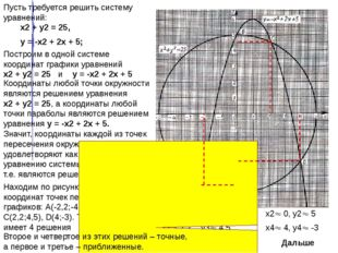 Построим в одной системе координат графики уравнений х2 + у2 = 25 и у = -х2 +