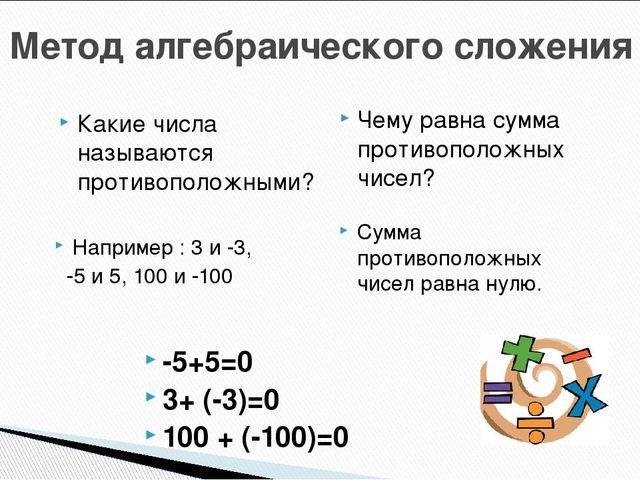 Метод алгебраического сложения Какие числа называются противоположными? Чему...