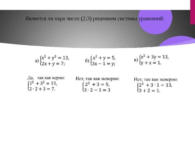 Является ли пара чисел (2;3) решением системы уравнений: