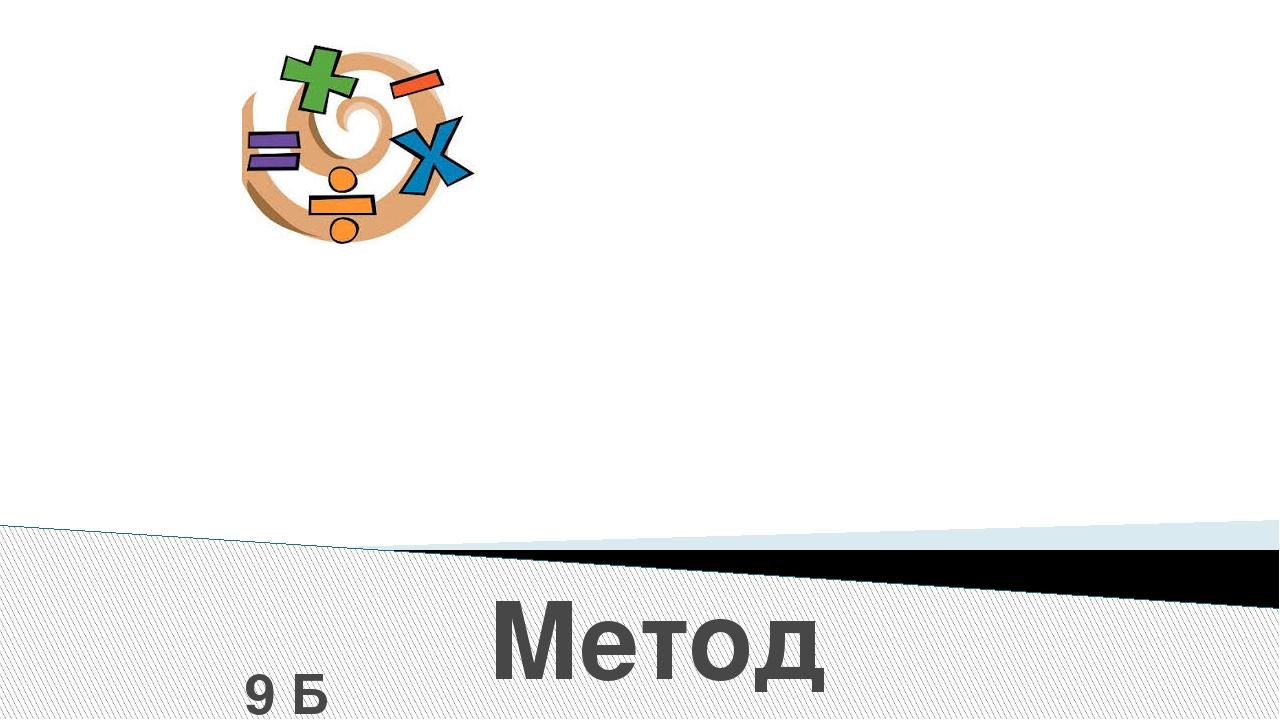 Метод алгебраического сложения 9 Б