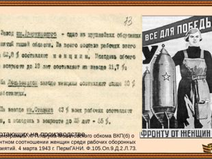 Работа в тылу стала называться трудовым фронтом. 22 сентября 1941 г. прошел