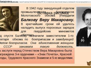 Балкова Вера Макаровна(1905-2003)- бывший секретарь Молотовского обкома ВК