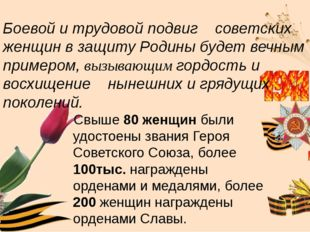 Боевой и трудовой подвиг советских женщин в защиту Родины будет вечным пример