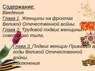 Содержание: Введение Глава 1. Женщины на фронтах Великой Отечественной войны.