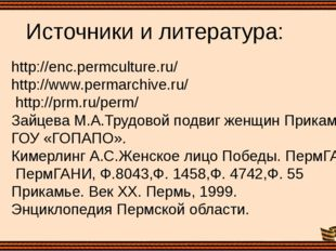 Источники и литература: http://enc.permculture.ru/ http://www.permarchive.ru/