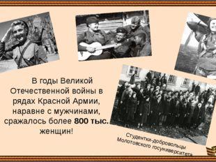 В годы Великой Отечественной войны в рядах Красной Армии, наравне с мужчинам