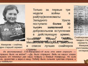 Л.М. Макарова – снайпер, гвардии старший сержант Снайперская книжка гвардии с